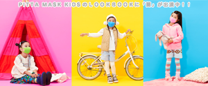 「PITTA MASK KIDS」(アクラス)